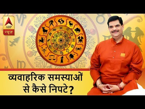 GuruJi With Pawan Sinha: How To Deal With Marital Issues? | ABP News