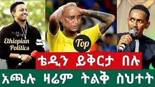 Ethiopia- አጫሉ ሁንዴሳ ዛሬም ውሸት በትልቁ ቴዲ አፍሮ ይቅርታ መጠየቅ አለበት