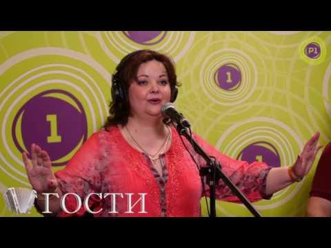 Участники фестиваля Осиянная Русь в программе ГОСТИ Валерия Сёмина на Радио-1