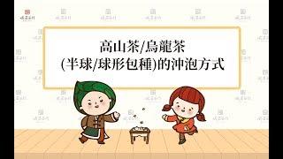 【峨眉茶行】烏龍茶泡法