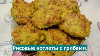 Рисовые котлеты с грибами | Как приготовить котлеты без мяса