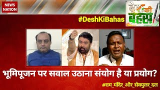 Desh Ki Bahas : Questioning Bhoomipujan is a coincidence or experiment?