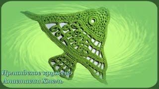 Треугольная рыбка вязанная крючком. Видео-урок Часть 1. Ирландское кружево.