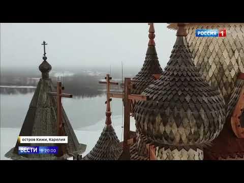 """""""Кижи"""" в программе """"Вести в 20:00"""" от 03.01.20"""