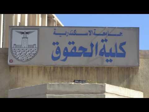 كلية الحقوق جامعة الأسكندرية - Faculty of Law, University of Alexandria
