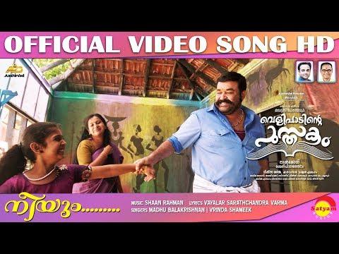 Neeyum Official Video Song HD | Velipadinte Pusthakam | Mohanlal | Lal Jose