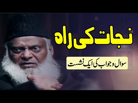 Najat Ki Raah Question & Answer (India) By Dr. Israr Ahmed