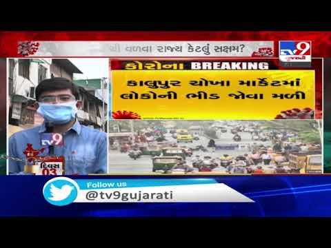 Ahmedabad: People flock Kalupur Chokha Bazaar despite lockdown| TV9News