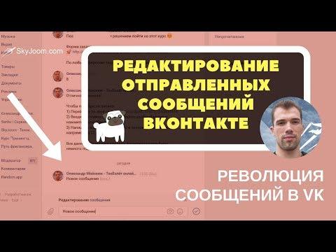Вконтакте разрешил редактировать сообщения!!!