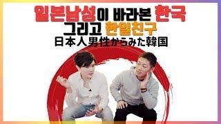 일본인 남성이 바라본 한국 그리고 한일친구【아히롱채널】
