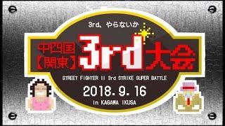 STREET FIGHTER III 3rd STRIKE 中四国大会2018