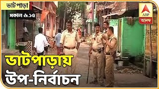 Assembly by-poll election occur today in Bhatpara | ABP Ananda