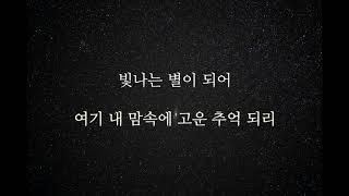이민혁 - 너와 나의 별 이야기 (-2Key)(Key : Ab)(Acoustic MR)(Acoustic Inst)(Piano MR)