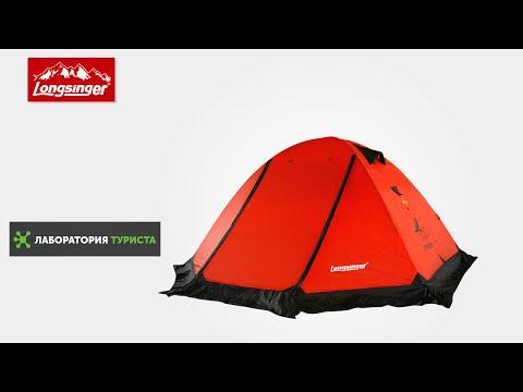Обзор палатки Longsinger. Модель 120103.