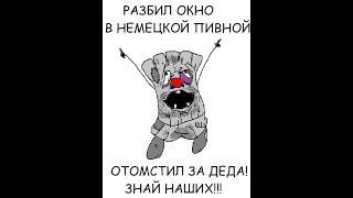 #2 ВАТНИК ОНЛАЙН - ВАТНИК-СОВКОФИЛ
