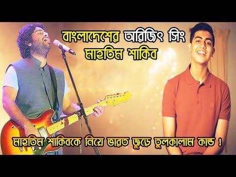 মাহতিম শাকিবকে নিয়ে ভারত বাংলাদেশ জুড়ে তোলপাড় দেখুন! Mahtim Shakib| Ei mon tomake dilam |Bangla news