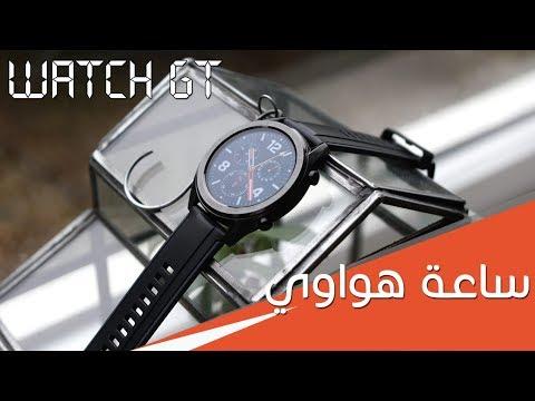 2a729d59e معاينة ساعة هواوي HUAWEI WATCH GT - YouTube