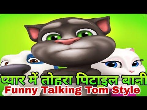 #Khesarilal Pyar Me tohra pitail bani ghar se Talking Tom funny style