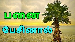 Vizhippom Vidhaippom | Tamil ViVi