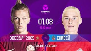 Звезда 2005 Пермь Енисей Красноярск