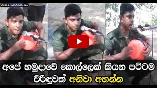 sri lankan army soldier viridu bana