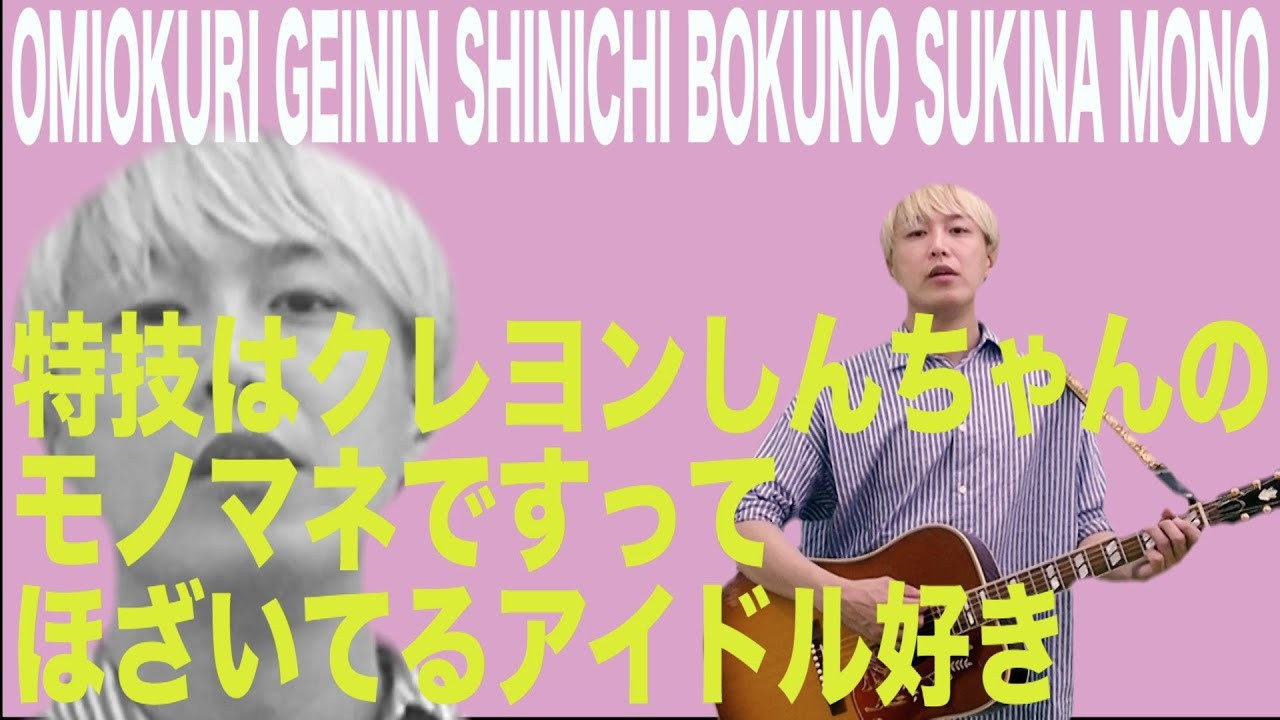 【曲】僕の好きなもの スーパーショート版
