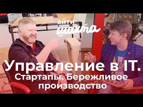 Вадим Нарейко, EnCata: Бережливое производство. Управление IT-проектами. Программирование в 90х. ШУМ