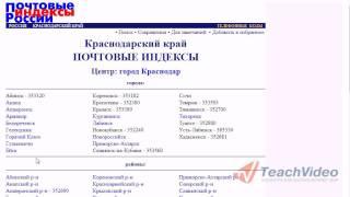 видео Краснодарский край, станицы: список по алфавиту