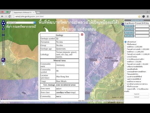 เปิดแผนที่สมบัติใต้แผ่นดินไทย ตอนที่ 011 แหล่งแร่พลวง ที่ขุนยวม จ แม่ฮ่องสอน final