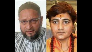 Asaduddin Owaisi ने दिया Sadhvi Pragya को मु तोड जवाब