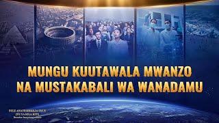 "2018 Gospel Music ""Mungu Kuutawala Mwanzo na Mustakabali wa Wanadamu"" (Swahili Subtitles)"