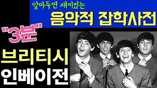 [3분] 브리티시 인베이전 : 비틀즈의 미국침공