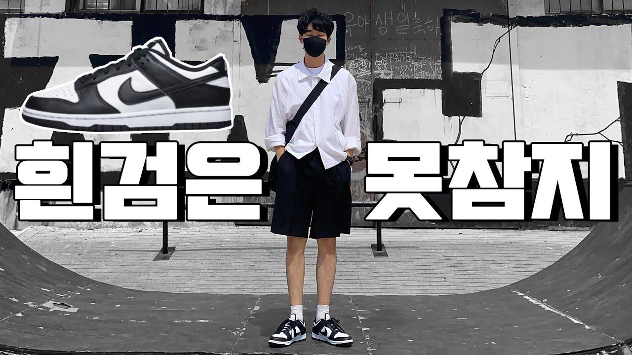 흰검은 못참지..코디 범용성 끝판왕 신발 추천 (나이키 덩크 범고래 코디 리뷰)