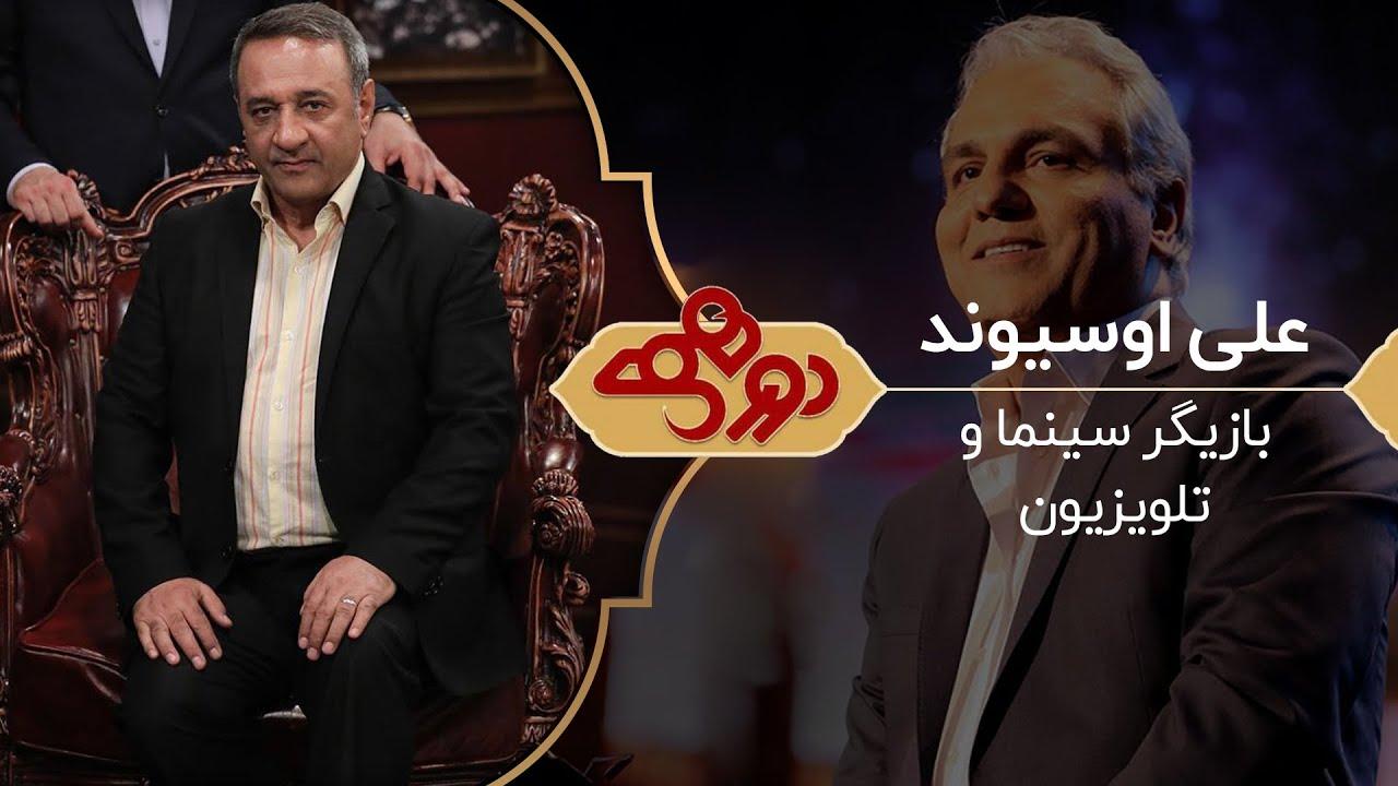 Download Dorehami Mehran Modiri E 61 - دورهمی مهران مدیری با علیرضا اوسیوند