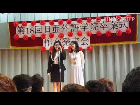 Graduation Nichia foreign language academy 2017