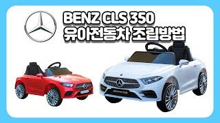 [톨스토이] Benz Cls350 유아전동차 조립 방법