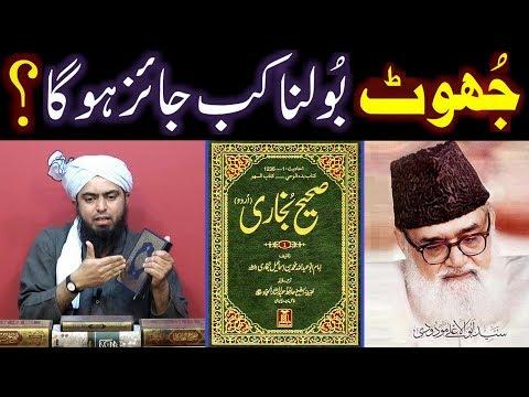 JHOOT kab kab BOLA ja sakta hai ??? Reply to Maulana Maodoodi r.a ! (By Engineer Muhammad Ali Mirza)