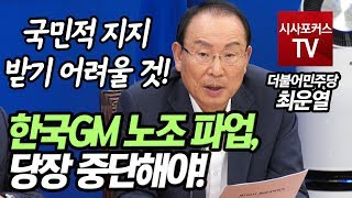 """최운열 """"한국GM 노조 파업, 당장 중단해야!"""""""