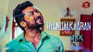NGK Thandalkaaran Lyric | Suriya | Yuvan Shankar Raja | Selvaraghavan