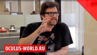 Ernest Cline посетил Oculus Rift VR | Окулус Рифт HD ХД ВР Россия