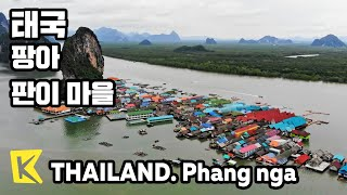 태국 여행-팡아[Thailand Travel-Phang nga]판이 수상마을/Panyee Village/Fo…