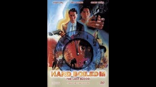 Hard Boiled 3 - The Last Blood (1991) Trailer German