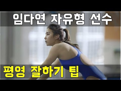 SHC 수영강습_임다연 코치님 평영 잘하기 팁