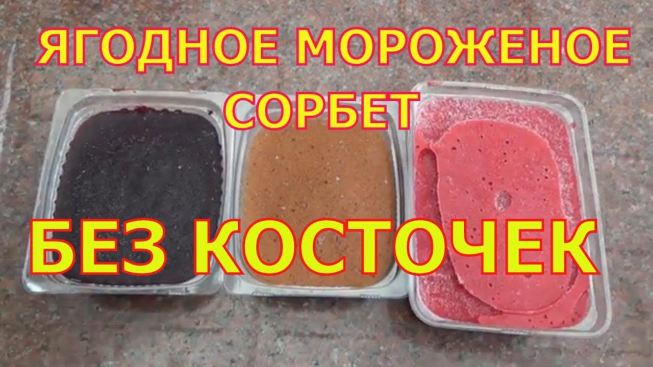 Сорбет. Ягодное мороженое. Ягоды на зиму.