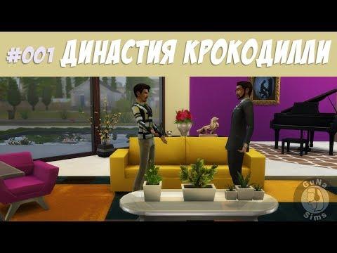 The Sims 4 Династия Крокодилли #001 Я буду любить эту кралю