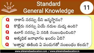 Standard GK Practice Bits - 11    General Studies & G.K Bits in Telugu.