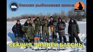Рыболовная Школа Зимняя ловля на Блесну 2018