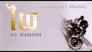 ไผ-ตรี ชัยณรงค์[Bp Version cover]