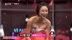 Korean Game Show