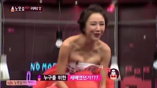 Korean Game Show
